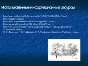 Использованные информационные ресурсы http://blogs.mail.ru/mail/lidiyapetrova