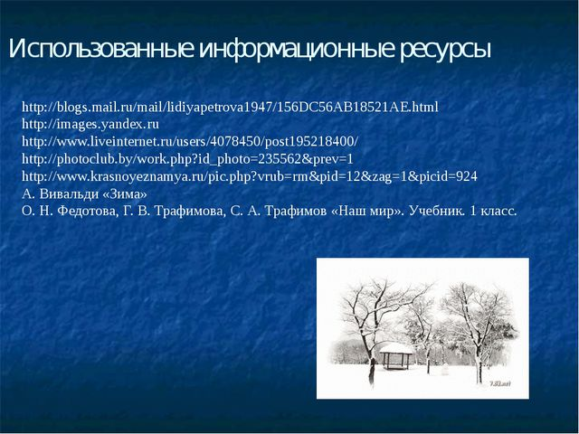 Использованные информационные ресурсы http://blogs.mail.ru/mail/lidiyapetrova...