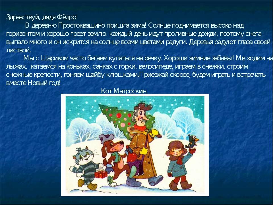 Здравствуй, дядя Фёдор! В деревню Простоквашино пришла зима! Солнце поднимает...