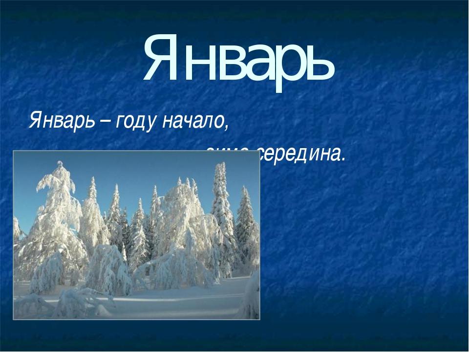 Январь Январь – году начало, зиме середина.
