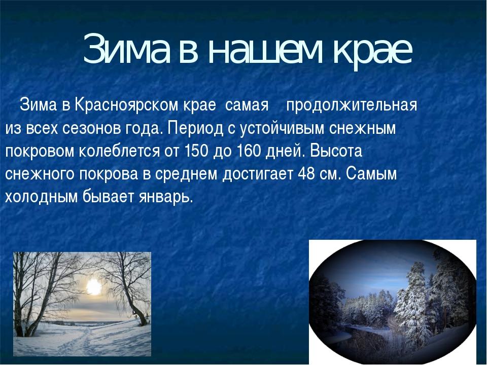 Зима в нашем крае Зима в Красноярском крае самая продолжительная из всех сезо...