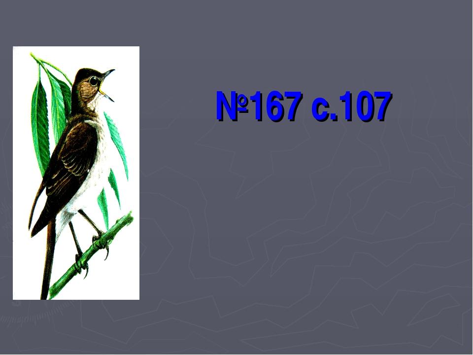 №167 с.107