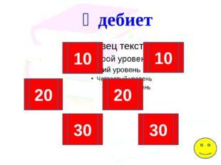 40 х 5 =200 16 : 4 = 4 7 х 5 = 35 8 х 5 = 40 100 : 100 = 1 200 : 100 = 2 45