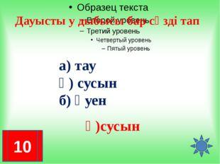 Төмендегілердің қайсысы аспан денелеріне жатпайды а)Күн ә)Ай б)Жұлдыздар в)То
