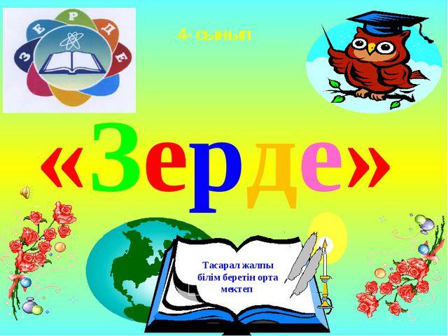 Қазақ тілі 20 30 10 10 20 30