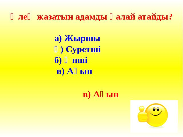 """""""Әліппе"""" ІV айналым"""