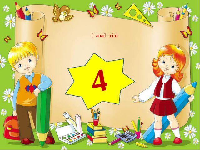 Қазақ тілі 4