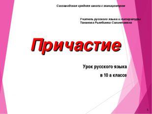 Причастие Урок русского языка в 10 а классе Сахзаводская средняя школа с мини
