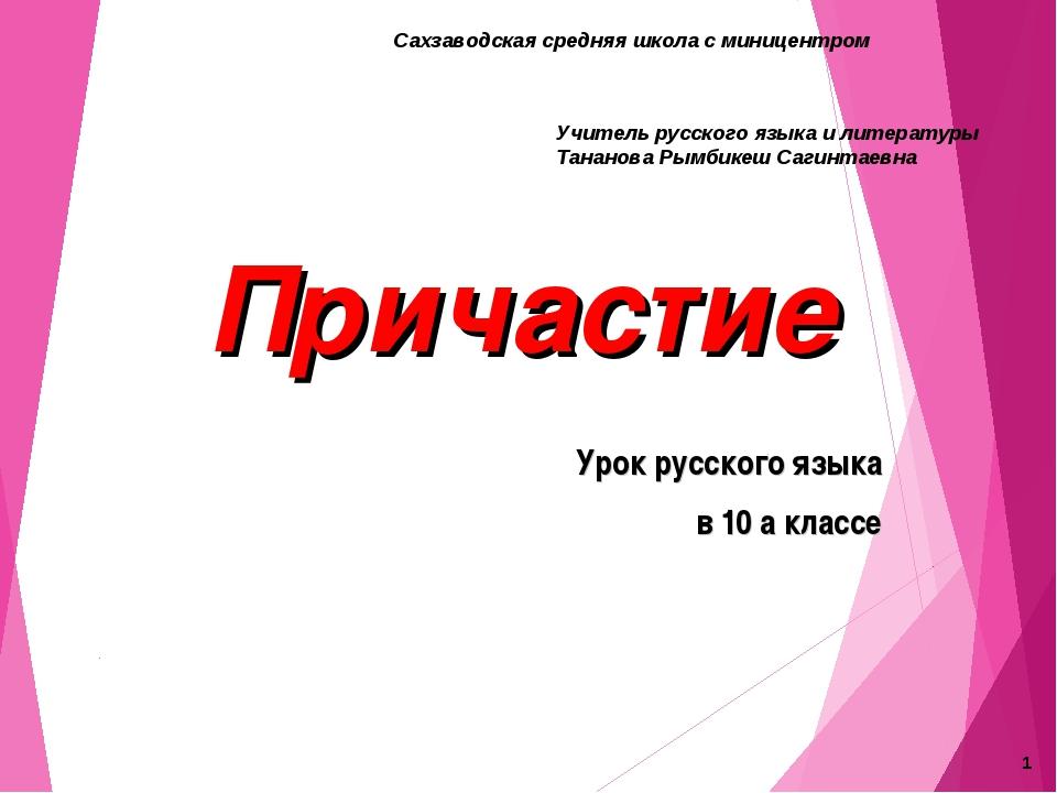 Причастие Урок русского языка в 10 а классе Сахзаводская средняя школа с мини...