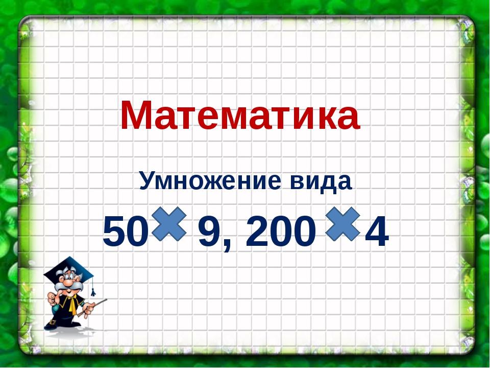 Математика Умножение вида 50 9, 200 4