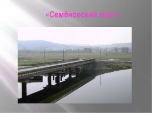 «Семёновский мост»