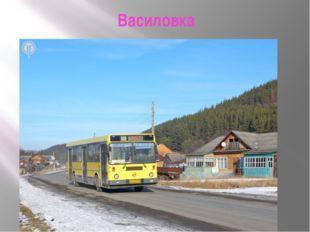 Василовка