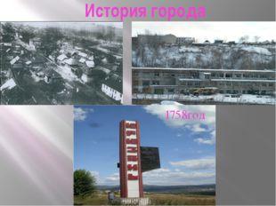 История города 1758год