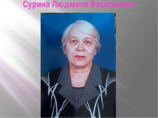 Сурина Людмила Васильевна