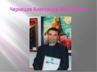 Чернецов Александр Михайлович