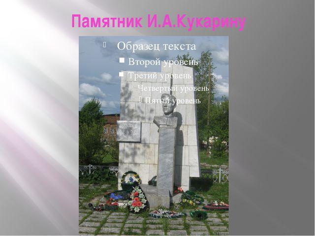 Памятник И.А.Кукарину