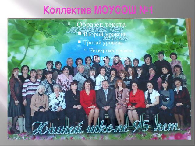 Коллектив МОУСОШ №1
