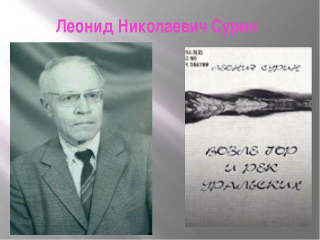 Леонид Николаевич Сурин