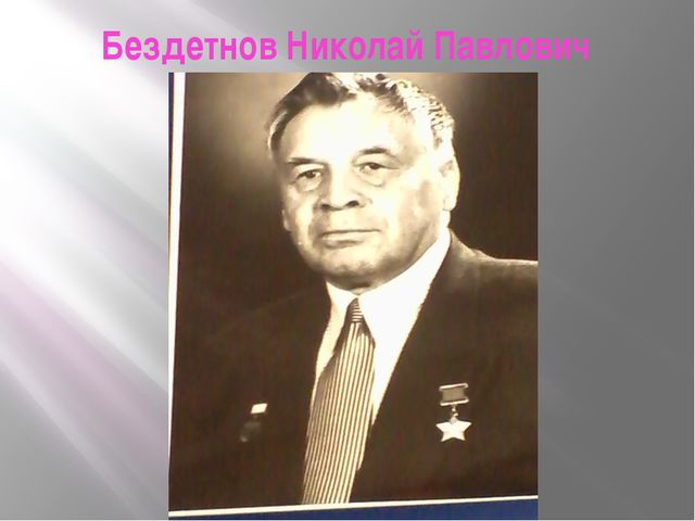 Бездетнов Николай Павлович