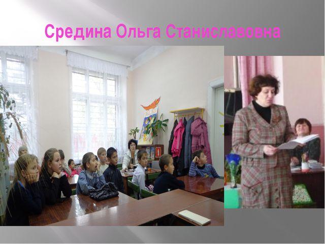 Средина Ольга Станиславовна