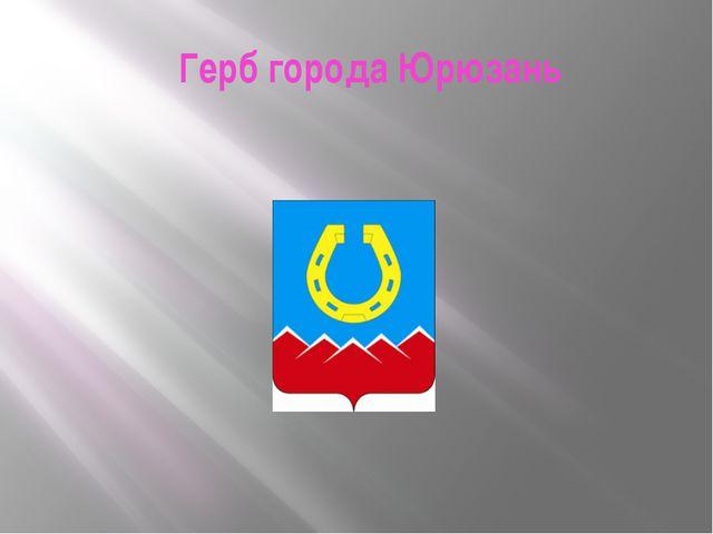 Герб города Юрюзань