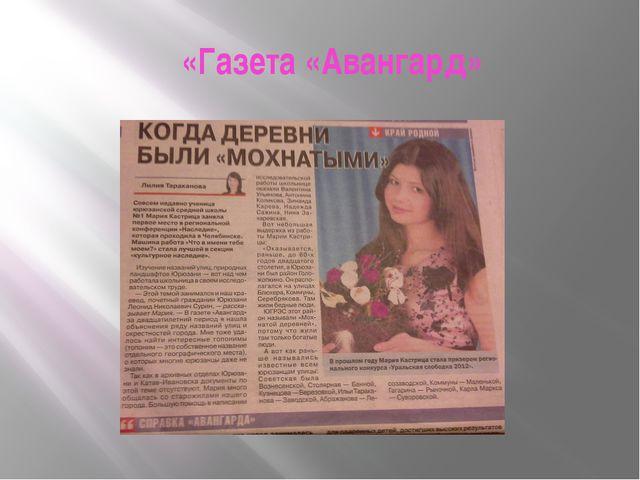 «Газета «Авангард»