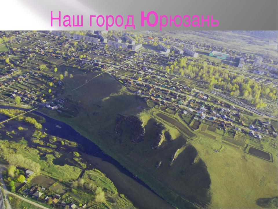 Наш город Юрюзань