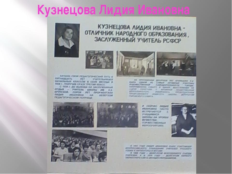 Кузнецова Лидия Ивановна
