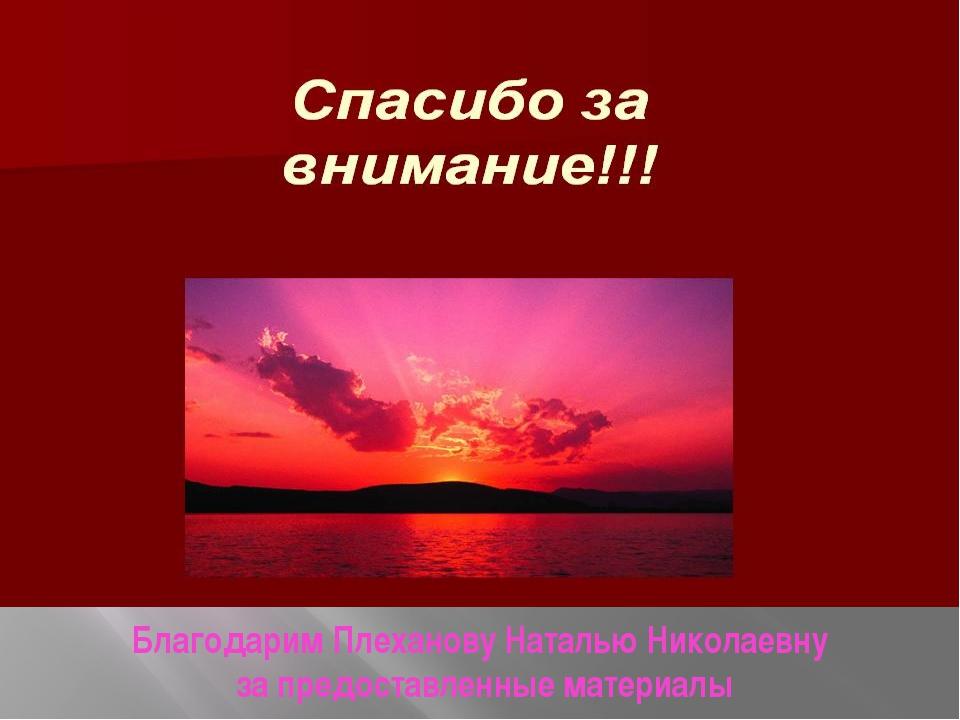 Благодарим Плеханову Наталью Николаевну за предоставленные материалы
