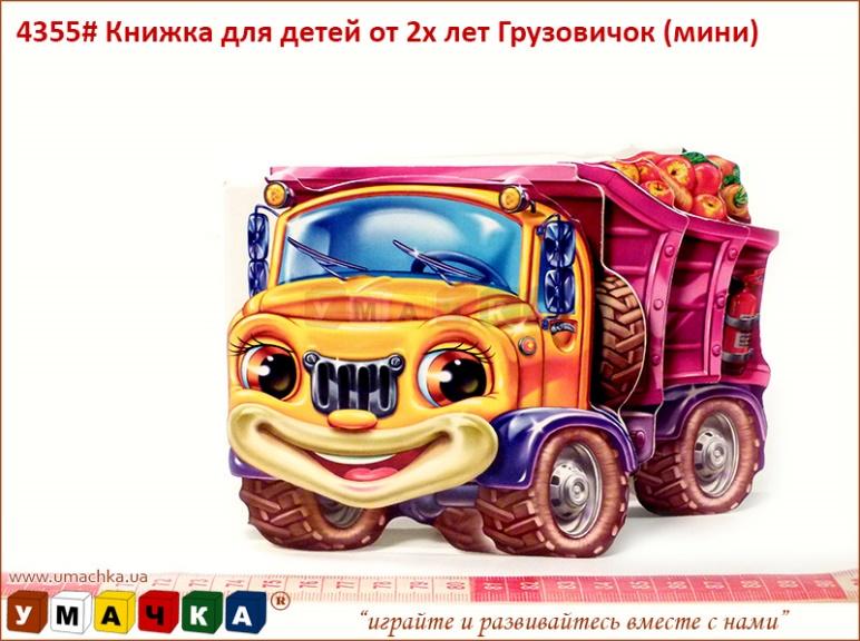 http://ukr.umachka.ua/razvivayuschie-igrushki/04355/ff.jpg