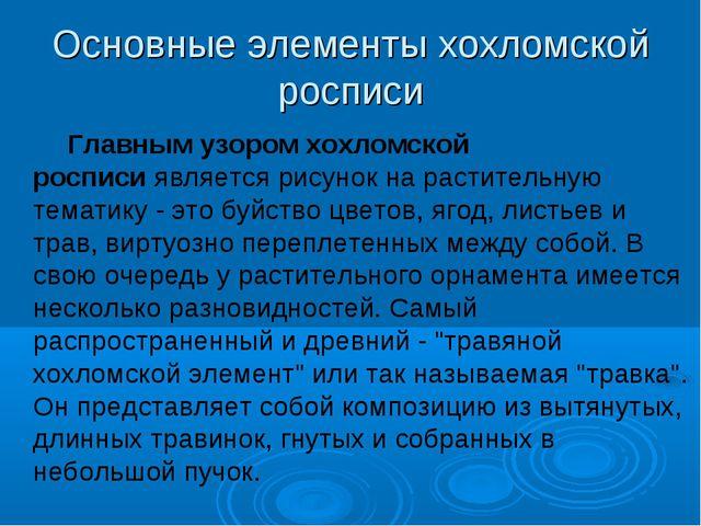 Основные элементы хохломской росписи Главным узором хохломской росписиявляет...