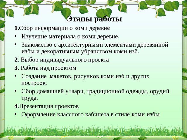 Этапы работы 1.Сбор информации о коми деревне Изучение материала о коми дерев...