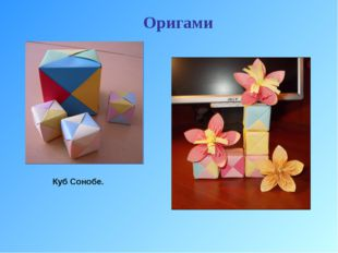 Оригами Куб Сонобе.