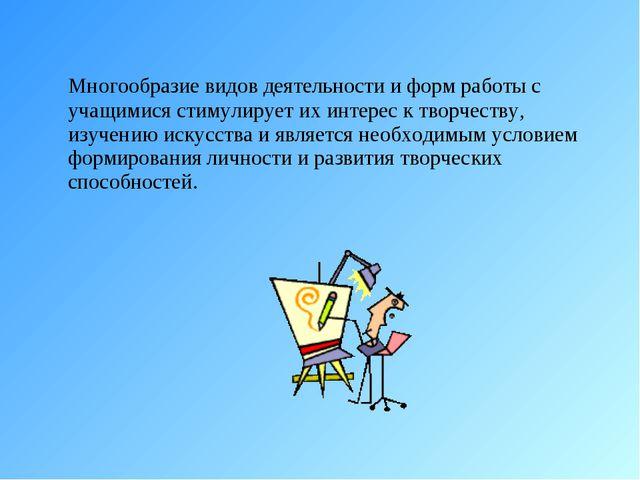 Многообразие видов деятельности и форм работы с учащимися стимулирует их инт...