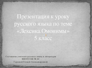 Составлена учителем русского языка и литературы МБОУСОШ № 44 Гуреевой Еленой