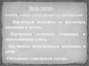 понять, какие слова являются омонимами. Научиться находить и различать омоним