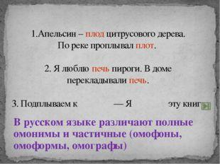 В русском языке различают полные омонимы и частичные (омофоны, омоформы, омог