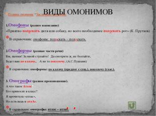 Полные омонимы *Частичные омонимы: 1.Омофоны (разное написание) «Приятно