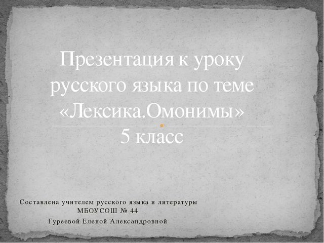 Составлена учителем русского языка и литературы МБОУСОШ № 44 Гуреевой Еленой...