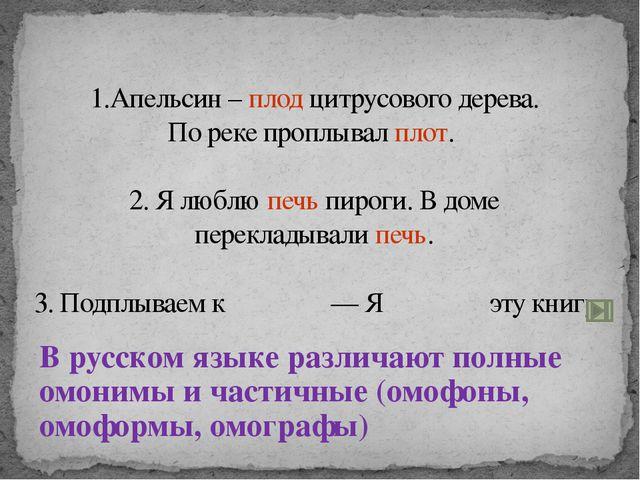 В русском языке различают полные омонимы и частичные (омофоны, омоформы, омог...