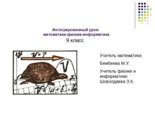 Интегрированный урок: математика-физика-информатика 9 класс Учитель математик