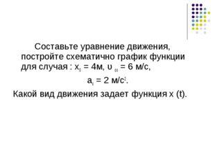 Составьте уравнение движения, постройте схематично график функции для случа