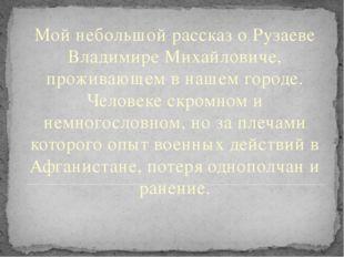 Мой небольшой рассказ о Рузаеве Владимире Михайловиче, проживающем в нашем г