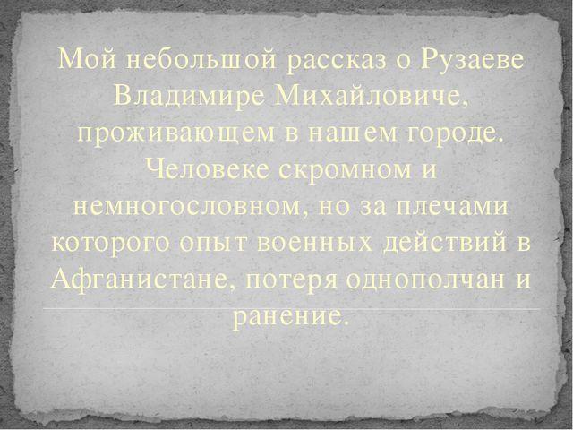 Мой небольшой рассказ о Рузаеве Владимире Михайловиче, проживающем в нашем г...