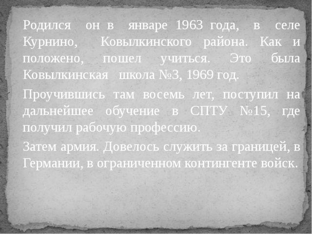 Родился он в январе 1963 года, в селе Курнино, Ковылкинского района. Как и по...