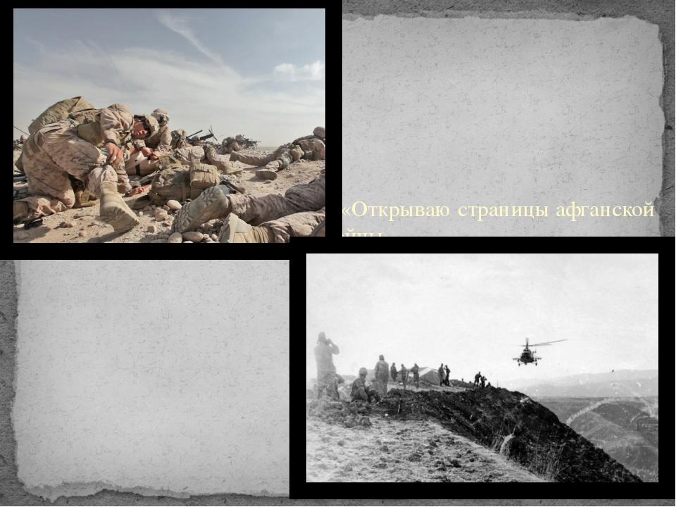 «Открываю страницы афганской войны. Где желтеют бумага и строки: Ведь уроки,...