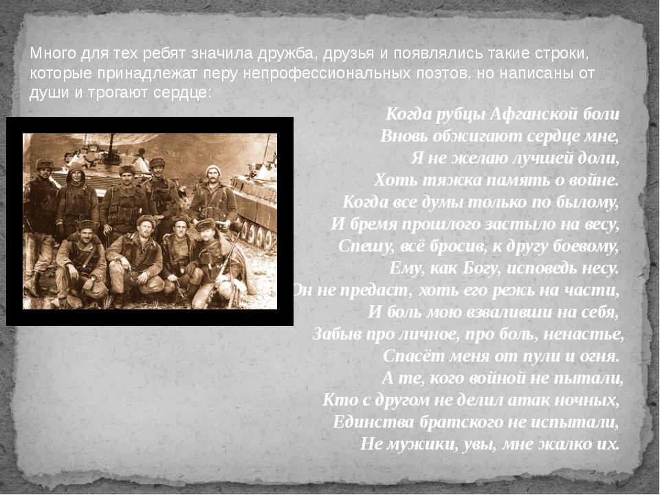 Много для солдат значила дружба, друзья и появлялись такие строки: Когда руб...