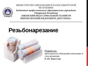 Резьбонарезание МИНИСТЕРСТВО ОБРАЗОВАНИЯ И НАУКИ УДМУРТСКОЙ РЕСПУБЛИКИ Бюджет