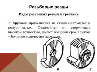 Резьбовые резцы Виды резьбовых резцов и гребенок: 3. Круглые: применяются на