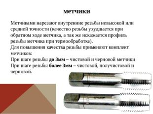 метчики Метчиками нарезают внутренние резьбы невысокой или средней точности (